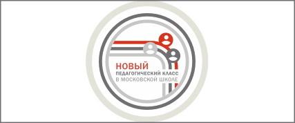 Итоги проведения конкурса предпрофессиональных умений в номинации Новый педагогический класс
