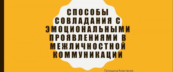 Мастер-класс на тему: «Способы совладания с эмоциональными проявлениями в межличностной коммуникации»