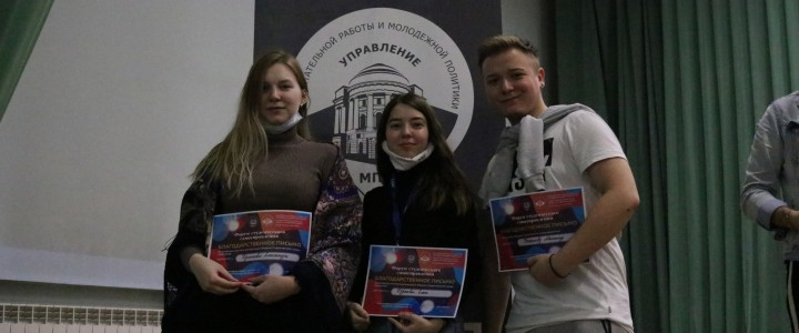Студенты ИМО на форуме студенческого самоуправления МПГУ
