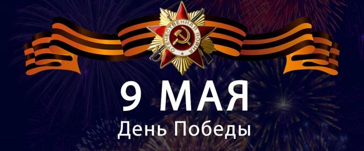 ХГФ поздравляет всех с Днём Победы!