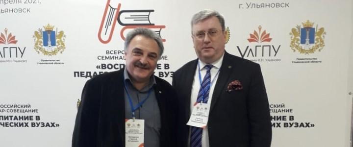 Алексей Лубков участвует во Всероссийском семинаре-совещании в Ульяновске «Воспитание в педагогических вузах»