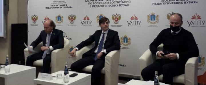 Ректор МПГУ принял участие в совещании с Министром просвещения в Ульяновске