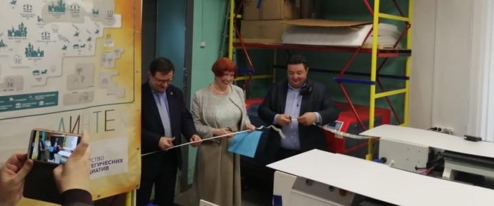 Инженерный центр цифровых компетенций и профессий будущего торжественно открыли в МПГУ