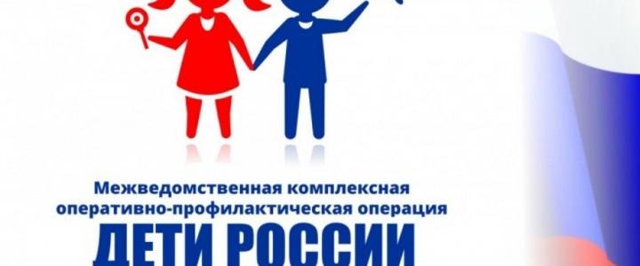 ВПокровском филиале МПГУ прошло мероприятие в рамках Всероссийской межведомственной комплексной оперативно-профилактической акции «ДетиРоссии– 2021»