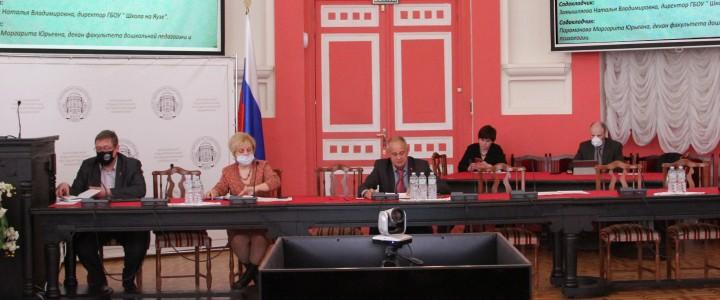 О проведении Деканского совещания в Главном корпусе МПГУ