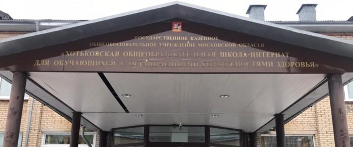 Сотрудничество Сергиево-Посадского филиала МПГУ с ГКОУ МО «Хотьковская школа-интернат» продолжается