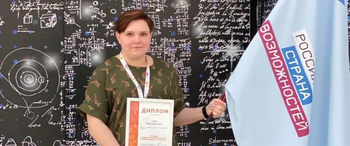 МПГУ в числе победителей конкурса «Учитель будущего. Студенты»