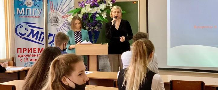 На базе Анапского филиала МПГУ прошла образовательная акция «Избирательный диктант»