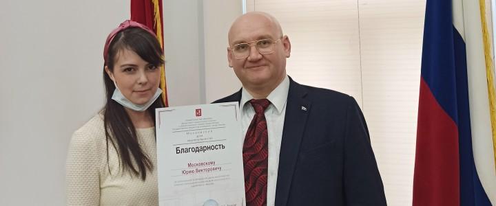 Благодарность Московского дома национальностей сотруднику МПГУ