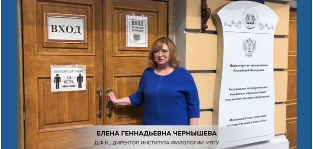 День открытых дверей Института филологии МПГУ