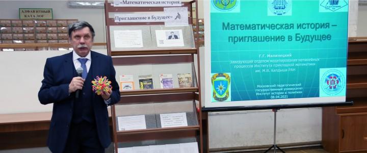 В МПГУ состоялась лекция «Математическая история. Приглашение в Будущее»