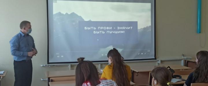 Анапский филиал МПГУ совместно с ВДЦ «Смена» провели урок по профориентации и трудоустройству выпускников