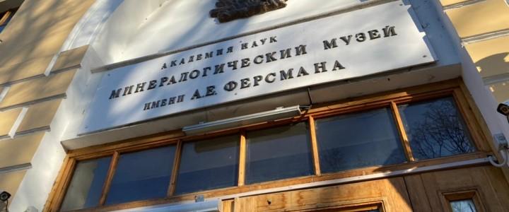 Лицеисты в минералогическом музее им. А.Е. Ферсмана