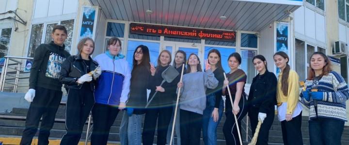 Студенты Анапского филиала МПГУ приняли участие во Всероссийском субботнике