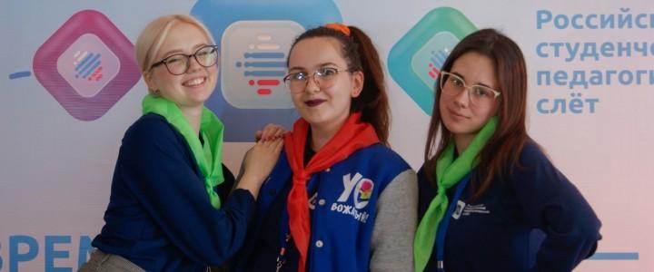 «Современным детям – современный учитель!»: Вожатые МПГУ представили свои проекты на Российском студенческом педагогическом слёте в Ярославле