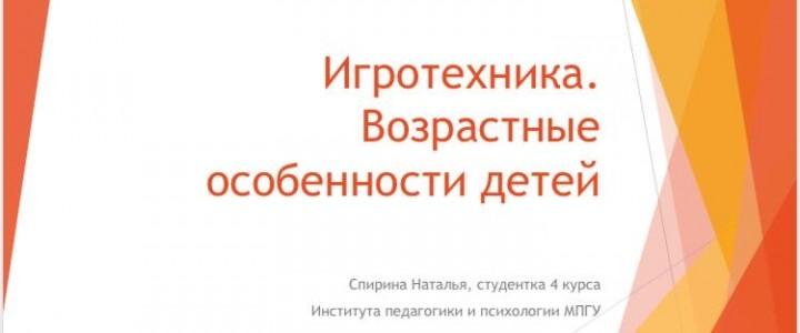 Мастер -классы для учащихся лицея МПГУ.