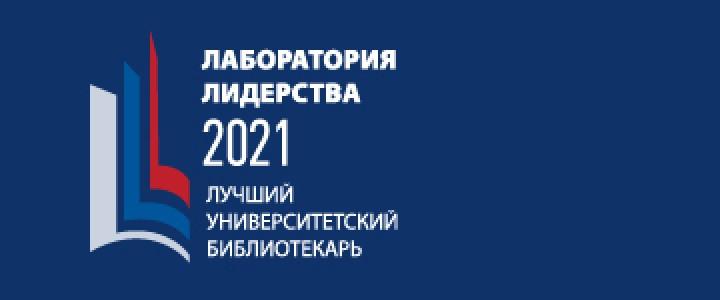 В России впервые пройдет отбор лучших университетских библиотекарей страны