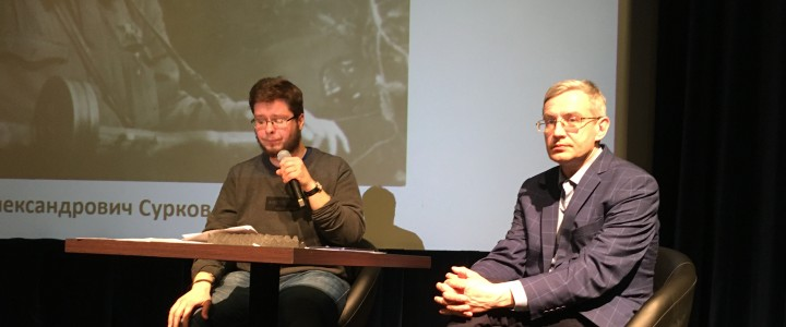 Представители ИИиП МПГУ на конференции в Музее Победы