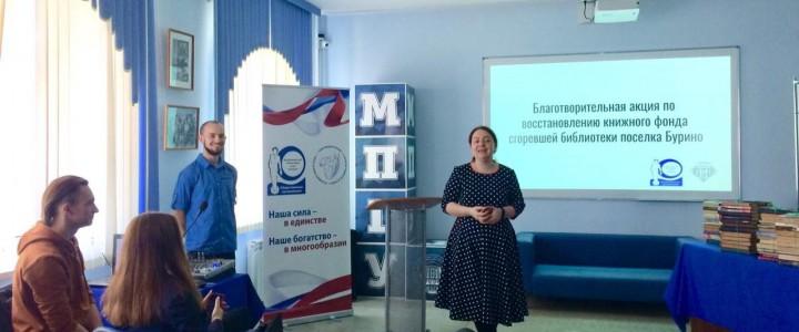 23 апреля 2021 года в Покровском филиале МПГУ прошла литературная встреча, посвященная Всемирному дню книги и авторского права