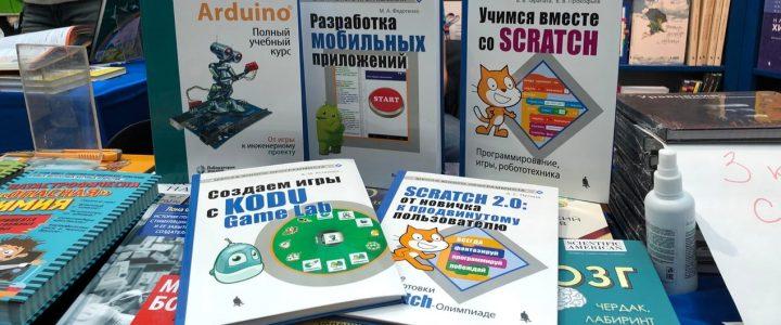 Издания студентов и преподавателей ИМИ на Ярмарке интеллектуальной литературы