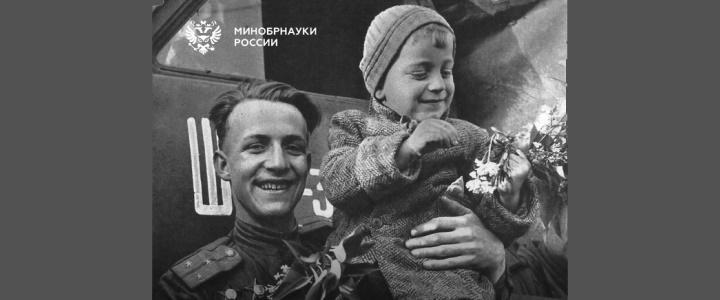 Минобрнауки России запустило голосование на лучшую идею для флешмоба, посвященного Победе