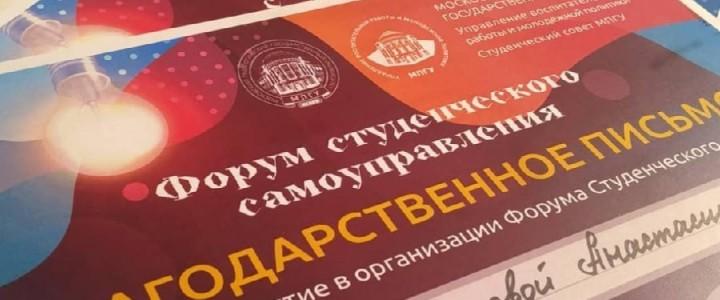 1-й форум Студенческого самоуправления МПГУ