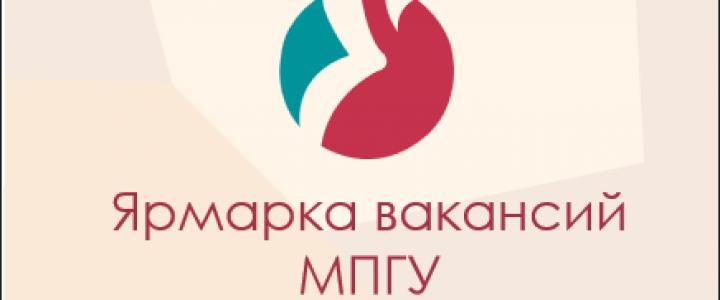 В МПГУ прошла Ярмарка вакансий онлайн