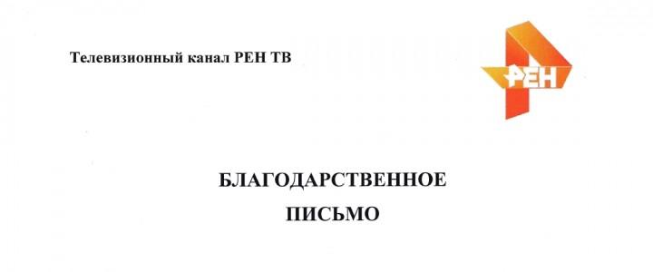 Благодарственные письма доцентам ИИиП МПГУ