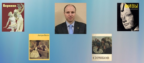 Книги в дар библиотеке Института изящных искусств от Юдина Алексея Владимировича