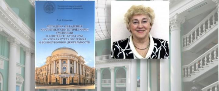 Книга в дар библиотеке Института филологии от Ходяковой Лии Александровны