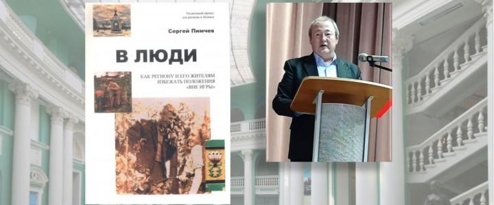 Книга в дар библиотеке Института филологии от Пимчева Сергея Петровича