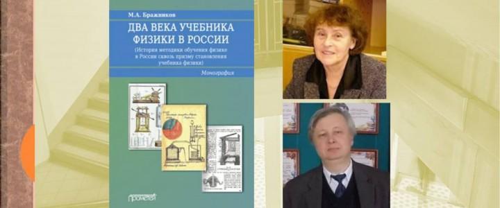 Книга в дар библиотеке Института физики, технологии и информационных систем