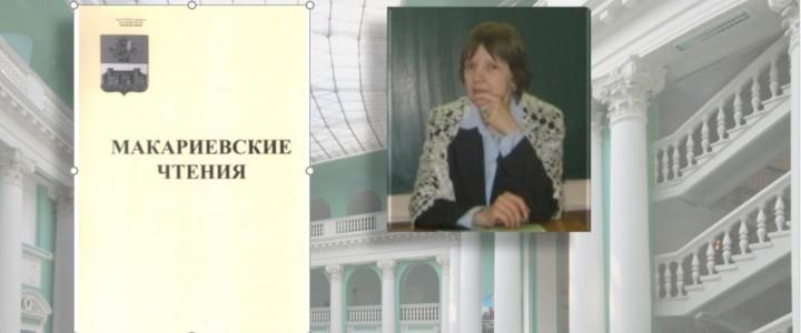 Книга в дар библиотеке Института филологии от Трофимовой Нины Владимировны
