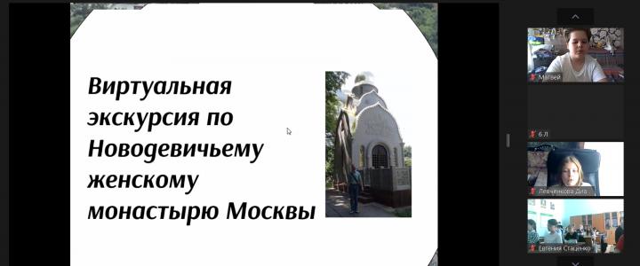 Виртуальная экскурсия по Новодевичьему монастырю для московских школьников в День славянской письменности и культуры