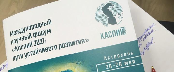 МПГУ на Международном научном форуме «Каспий 2021: пути устойчивого развития»