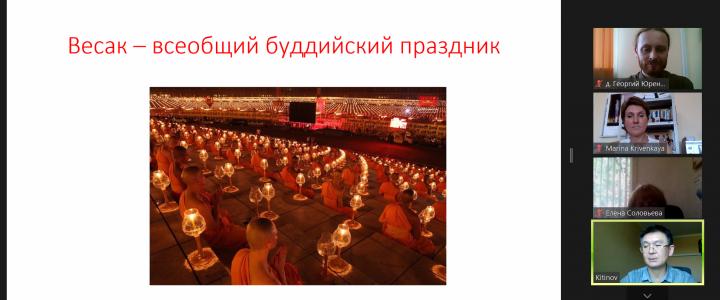 О традициях празднования буддийского дня Весак в рамках интерактивного лектория для школ от кафедры ЮНЕСКО