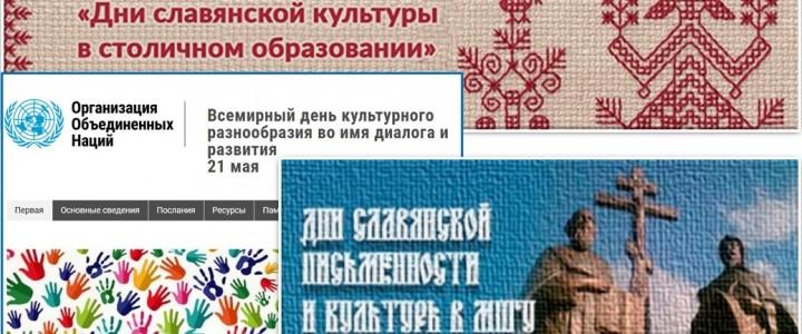 Дан старт городскому культурно-просветительскому проекту «Дни славянской культуры в столичном образовании»