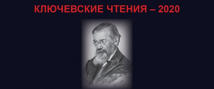 Опубликован сборник научных трудов «Ключевские чтения – 2020. Народ и власть»