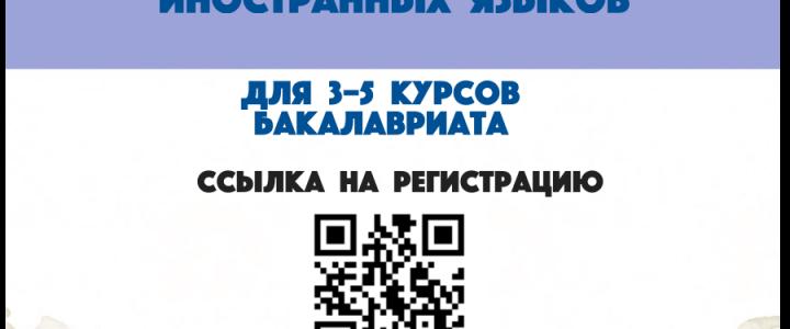 Олимпиада для выпускных курсов бакалавриата по методике преподавания иностранных языков