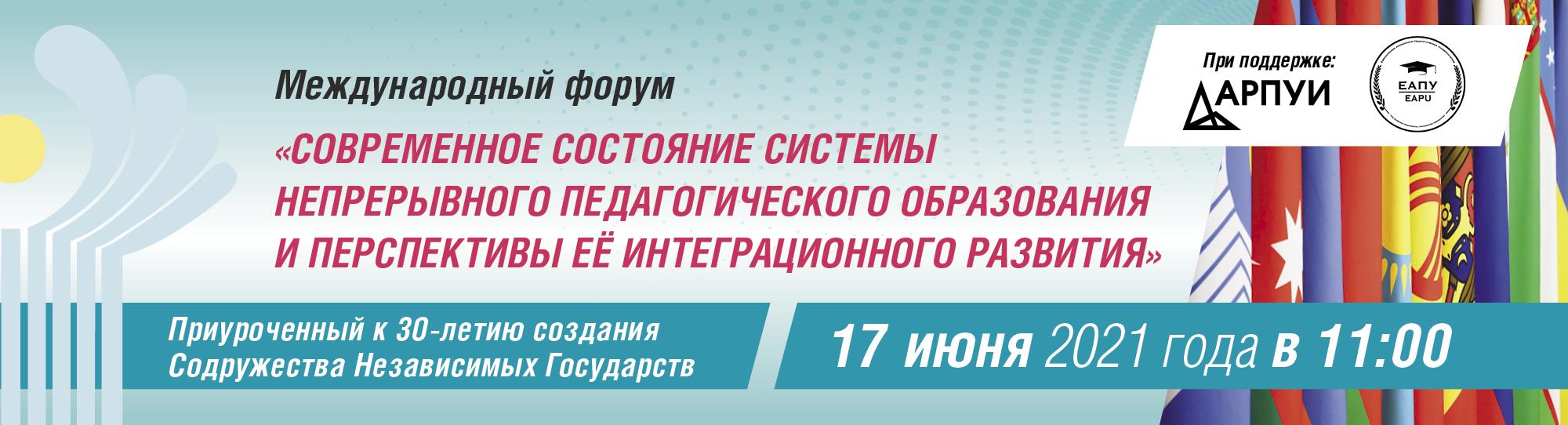 СССНПОПИР_30 лет_1