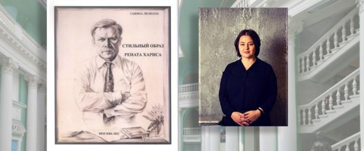 Книга в дар Библиотеке Института филологии от Сафиной Лилианы Михайловны