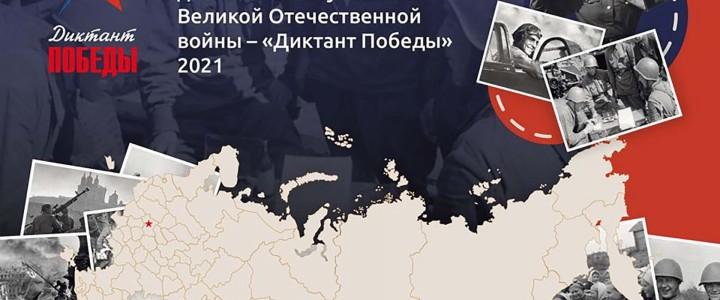 Доцент Шатаева О.В. приняла участие в «Диктанте Победы» – 2021