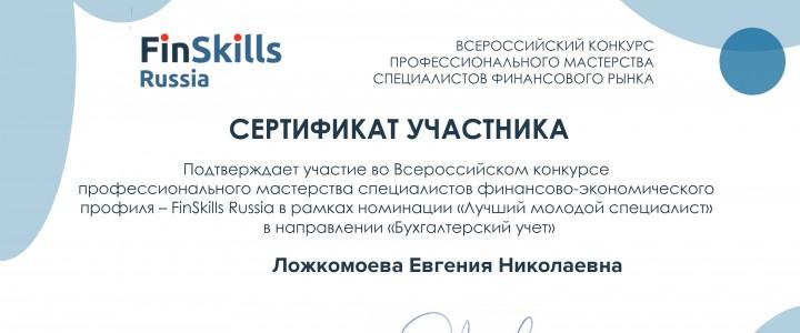 Участие преподавателя Сергиево-Посадского филиала МПГУ Е. Н. Ложкомоевой в конкурсе «Лучший молодой специалист»