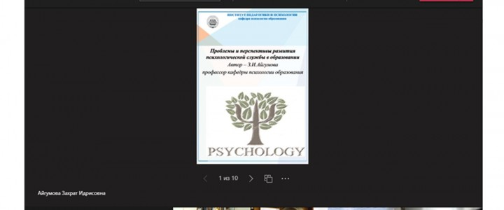 Круглый стол «Проблемы и перспективы психологической службы в образовании»