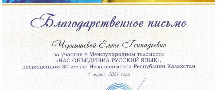 «Нас объединил русский язык»: студенты, аспиранты и преподаватели Института филологии получили благодарственные письма из Республики Казахстан