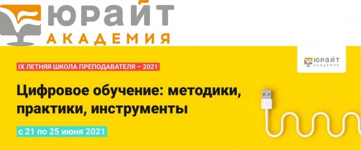 Онлайн-конференция «IX Летняя школа преподавателя. Цифровое обучение: методики, практики, инструменты»