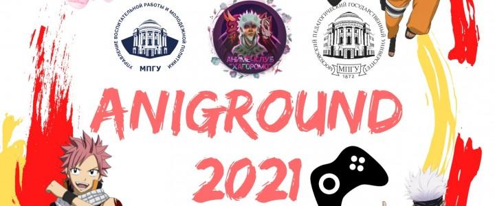 В КГФ МПГУ прошел аниме-фестиваль «AniGround 2021».