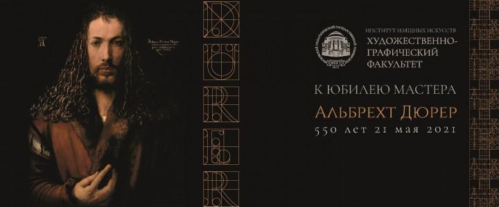 Художественно-графический факультет Института изящных искусств МПГУ поздравляет всех с 550-летием Альбрехта Дюрера!