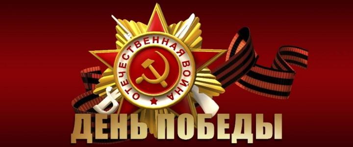 Календарь памятных дат Великой Отечественной войны 1941–1945 годов. Май