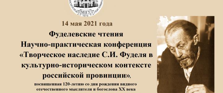 14 мая 2021 года в Покровском филиале МПГУ прошли ежегодные Фуделевские чтения, посвященные 120-летию со дня рождения Сергея Иосифовича Фуделя, православного писателя, философа, литературоведа